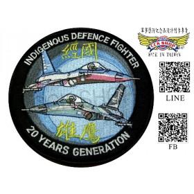 空軍IDF經國戰機臂章-20 (含氈)